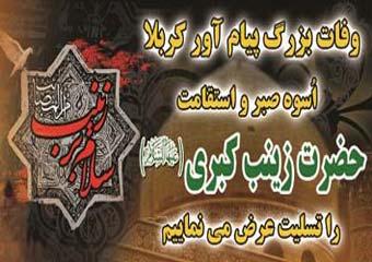 Image result for وفات زینب کبری