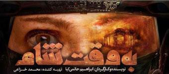 تبلیغ فیلم