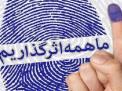 گلستان ما - انتخابات ۱۴۰۰، انتخابی برای یک تغییر واقعی