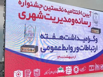 گلستان ما - گزارش تصویری / آیین اختتامیه نخستین جشنواره رسانه و مدیریت شهری