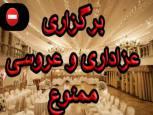 گلستان ما - معرفی ۲۸ داماد گلستانی که مراسم عروسی برگزار کردند، به مراجع قضایی/ مراسم عروسی حتی در منازل و اماکن خصوصی ممنوع می باشد